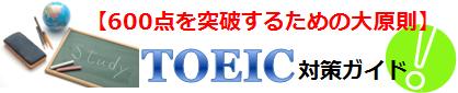 TOEIC対策ガイド!【600点を突破するための大原則】